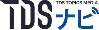 TDSナビ